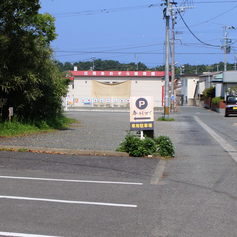 建物横の道を入ると駐車場があります